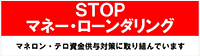 STOPマネー・ローンダリング