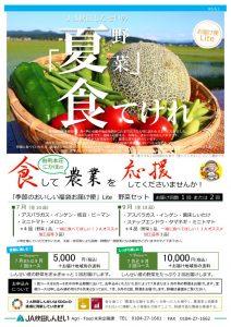 R030514_yasaicourseのサムネイル